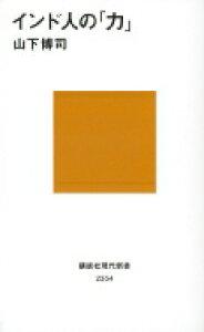 インド人の「力」 講談社現代新書 / 山下博司 【新書】