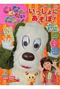 いないいないばあっ!いっしょにあそぼ! 小学館のテレビ絵本 / NHKエデュケーショナル 【ムック】