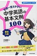 世界一覚えやすい中学英語の基本文例100(仮) / 三浦淳一 【本】