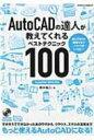 【送料無料】 Auto Cadの達人が教えてくれるベストテクニック100 (Auto Cad2016対応) エクスナレッジムック / 鈴木裕…