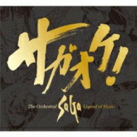 【送料無料】 サガオケ! The Orchestral SaGa -Legend of Music- 【CD】