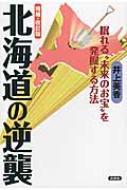 """北海道の逆襲 眠れる""""未来のお宝""""を発掘する方法 / 井上美香 【全集・双書】"""