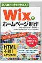 初心者でも今すぐ使える!wixでホームページ制作 / 神戸洋平 【本】