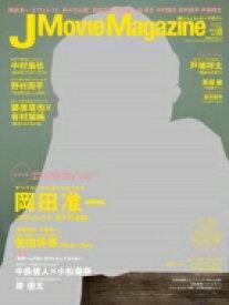J Movie Magazine Vol.8 パーフェクトメモワール 【ムック】