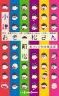 小説おそ松さん 前松 缶バッジ付き限定版 JUMP j BOOKS / 三津留ゆう 【本】