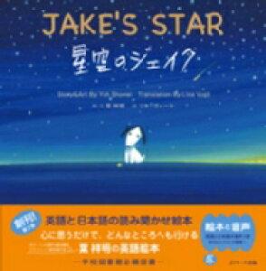 星空のジェイク JAKE'S STAR 読み聞かせ英語絵本 / 葉祥明 【本】