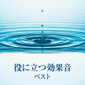 【送料無料】 キング・スーパー・ツイン・シリーズ: : 役に立つ効果音 【CD】