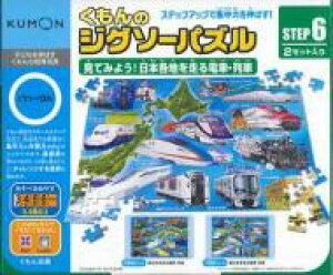 【送料無料】 くもんのジグソーパズル見てみよう!日本各地を走る電車・列車 【本】