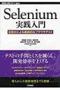 【送料無料】 Selenium実践入門 自動化による継続的なブラウザテスト WEB+DB PRESS plusシリーズ / 伊藤望 (Book) 【本】