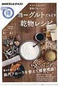 からだイキイキ!簡単でおいしいヨーグルトでもどす乾物レシピ Nhkまる得マガジン / 日本放送協会  【ムック】