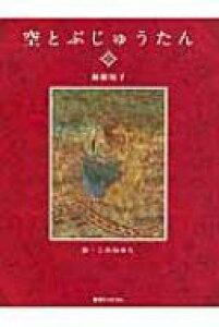 【送料無料】 空とぶじゅうたん 1 / 新藤悦子作 【絵本】