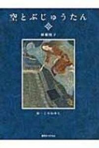 【送料無料】 空とぶじゅうたん 2 / 新藤悦子作 【絵本】