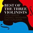 【送料無料】 葉加瀬太郎 / 高嶋ちさ子 / 古澤巌 / BEST OF THE THREE VIOLINISTS 【CD】