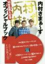「内村さまぁ〜ず」 10年目突入記念オフィシャルブック 【ムック】
