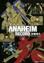機動戦士ガンダム ANAHEIM RECORD 2 カドカワコミックスAエース / 近藤和久 【コミック】