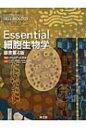 【送料無料】 Essential細胞生物学 原書第4版 / 中村桂子 【本】