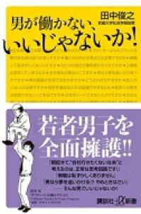 男が働かない、いいじゃないか! 講談社プラスアルファ文庫 / 田中俊之 【新書】