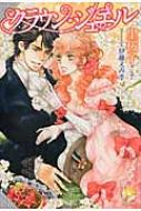 クラウン・ジュエル アンジェリカ / 里桜子 【本】