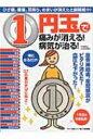 1円玉で痛みが消える!病気が治る! マキノ出版ムック / 川村昇山 【ムック】