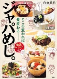 ジャパめし。— ところ変われば食変わる 地元レシピ42 / 白央篤司 【本】