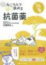 もっともっとねころんで読める抗菌薬 やさしい抗菌薬入門書3 / 矢野邦夫 【本】