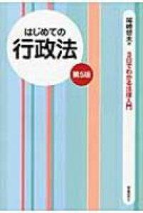 はじめての行政法 3日でわかる法律入門 / 尾崎哲夫 【全集・双書】