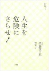 人生を危険にさらせ! / 須藤凜々花 【本】