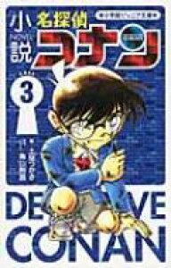 小説 名探偵コナン CASE3 小学館ジュニア文庫 / 土屋つかさ 【新書】