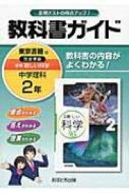 東京書籍版理科2準拠中学理科2年 教科書ガイド 【全集・双書】