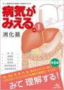 【送料無料】 病気がみえる Vol.1 消化器 / 医療情報科学研究所 【本】