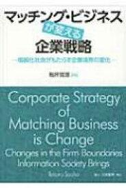 【送料無料】 マッチング・ビジネスが変える企業戦略 情報化社会がもたらす企業境界の変化 / 税所哲郎 【本】