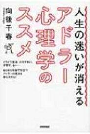 人生の迷いが消えるアドラー心理学のススメ / 向後千春 【本】