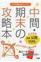 東京書籍版公民 中間・期末の攻略本 / 文理編集部 【全集・双書】