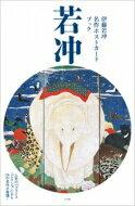 伊藤若冲名作ポストカードブック: 人気のプライスコレクションから24の名作が登場! / エツコ & ジョープライス 【本】