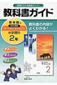 中学ガイド啓林館版理科2年 教科書ガイド / 新興出版社啓林館 【全集・双書】