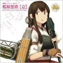 艦隊これくしょん -艦これ- 艦娘想歌 壱 Kancolle Vocal Collection Vol.1 【CD Maxi】