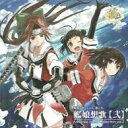 艦隊これくしょん -艦これ- 艦娘想歌 弐 Kancolle Vocal Collection Vol.2 【CD Maxi】