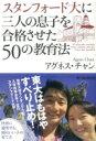 スタンフォード大に三人の息子を合格させた50の教育法 / Agnes Chan (陳美齢) アグネスチャン 【本】