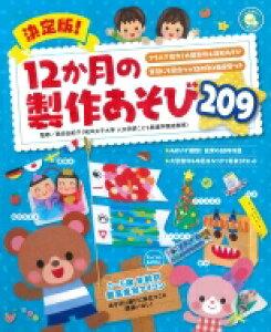 決定版!12か月の製作あそび209 しんせい保育の本 / 島田由紀子 【本】