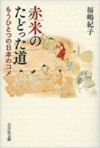 【送料無料】 赤米のたどった道 もうひとつの日本のコメ / 福嶋紀子 【本】