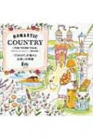 Romantic Country 3番目の物語 / Eriy 【本】