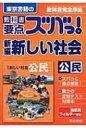 新編新しい社会 公民 教科書要点ズバっ! / 東京書籍株式会社 【全集・双書】
