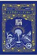 天才学者がマンガで語る脳 / マテオ ファリネッラ 【本】