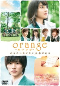 orange-オレンジ- 【DVD】