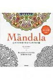 The Mandala 心のコリがほぐれるマンダラぬり絵 / ジム ゴーガディ 【本】