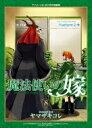 【送料無料】 魔法使いの嫁 8 DVD付き特装版 MGCスペシャル / ヤマザキコレ 【コミック】