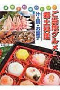 【送料無料】 日本全国味めぐり!ご当地グルメと郷土料理 汁・鍋・お菓子 / 清絢監 【全集・双書】