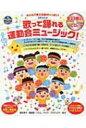 【送料無料】 歌って踊れる運動会ミュージック! CDブック みんなで歌える曲がいっぱい! PriPriブックス / 清水玲子 (…