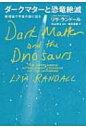 【送料無料】 ダークマターと恐竜絶滅 新理論で宇宙の謎に迫る / リサ ランドール 【本】