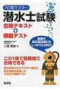 7日間マスター!潜水士試験合格テキスト+模擬テスト / 二見哲史 【本】